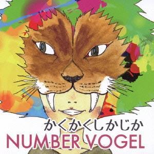 NUMBER VOGEL かくかくしかじか CD