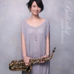 纐纈歩美 バラーディスト CD