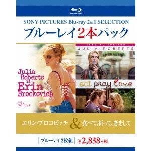 ジュリア・ロバーツ エリン・ブロコビッチ/食べて、祈って、恋をして Blu-ray Disc