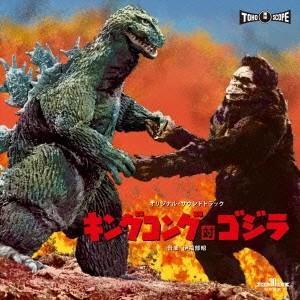 キングコング対ゴジラ オリジナル・サウンドトラック<完全初回プレス限定盤> LP