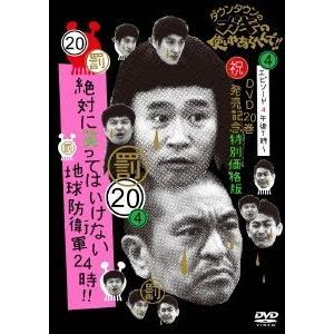 ダウンタウン ダウンタウンのガキの使いやあらへんで!!(祝)DVD20巻発売記念 20(罰)絶対に笑ってはいけない地球防衛軍24 DVD