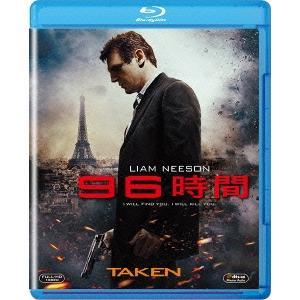 96時間 Blu-ray Disc
