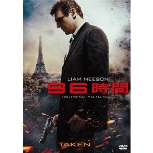 96時間 DVD