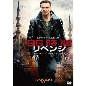 96時間/リベンジ DVD