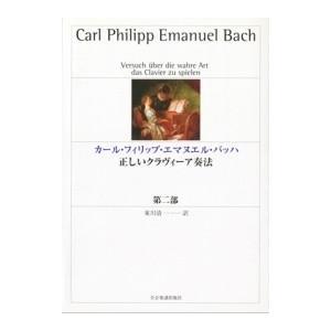 東川清一 カール・フィリップ・エマヌエル・バッハ 正しいクラヴィーア奏法 第2部 Book