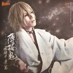 ミュージカル 薄桜鬼 風間千景 篇 SOUND COLLECTION CD