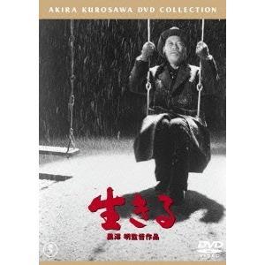 生きる DVD