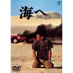海へ-See You- DVD