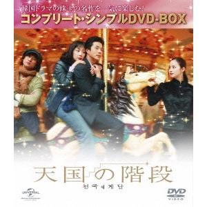 チェ・ジウ 天国の階段 コンプリート・シンプルDVD-BOX...