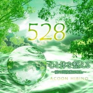 ACOON HIBINO 心と体を整える〜愛の周波数528Hz〜 CD