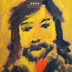 曽我部恵一 My Friend Keiichi CD