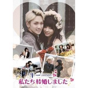 Key キー(SHINee)の私たち結婚しました 1 DVD