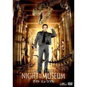 ナイト ミュージアム DVD