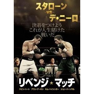 リベンジ・マッチ DVD
