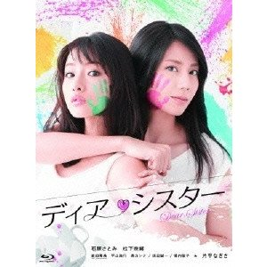 石原さとみ ディア・シスター Blu-ray BOX Blu...