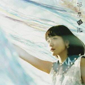 吉澤嘉代子 箒星図鑑 CD