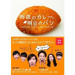 仲里依紗 昨夜のカレー、明日のパン DVD-BOX DVD ...