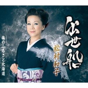 松村和子 出世船/俺のふるさと北海道 12cmCD Single
