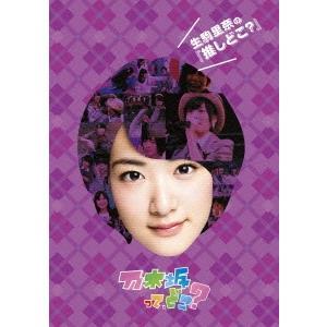 乃木坂46 生駒里奈の『推しどこ?』 DVD...