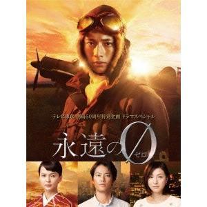 「永遠の0」ディレクターズカット版 DVD-BOX DVD