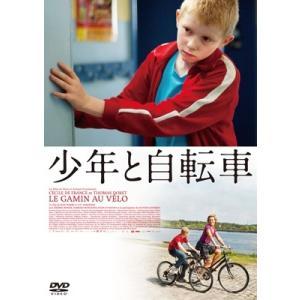少年と自転車 DVD