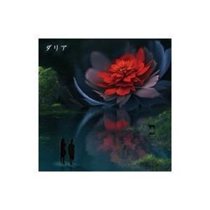 Dahlia ダリア CD