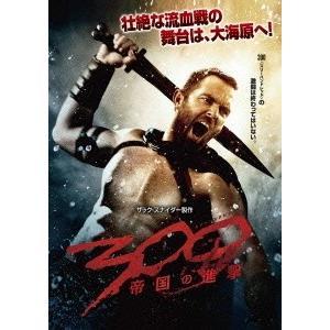 300 <スリーハンドレッド> 〜帝国の進撃〜 DVD