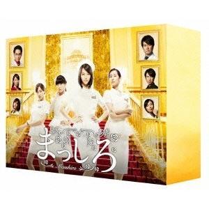 堀北真希 まっしろ DVD-BOX DVD...