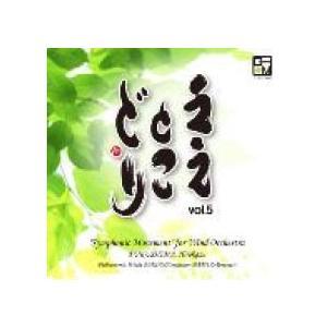 フィルハーモニック・ウインズ大阪 ええとこどり Vol.5 - 福島弘和: 吹奏楽のための「交響的断章」 CD|tower