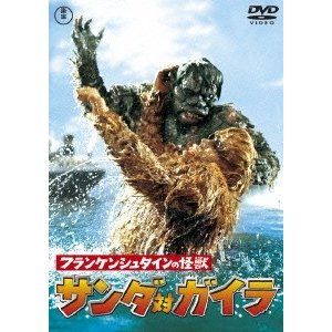 本多猪四郎 フランケンシュタインの怪獣 サンダ対ガイラ DVD