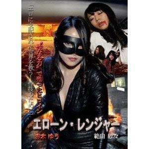 エローンレンジャー DVD