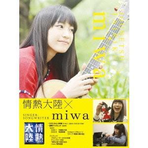 miwa 情熱大陸 × miwa DVD