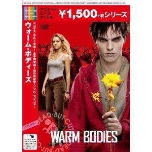 ウォーム・ボディーズ DVD