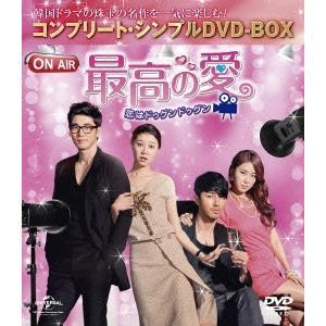チャ・スンウォン 最高の愛〜恋はドゥグンドゥグ...の関連商品5