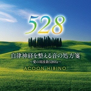 ACOON HIBINO 自律神経を整える音の処方箋〜愛の周波数528Hz〜 CD