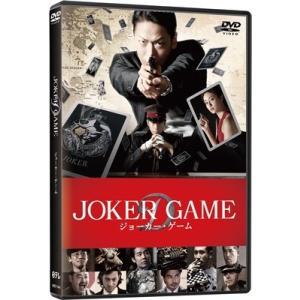 ジョーカー・ゲーム DVD
