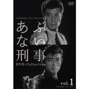 舘ひろし あぶない刑事 DVD Collection vol...