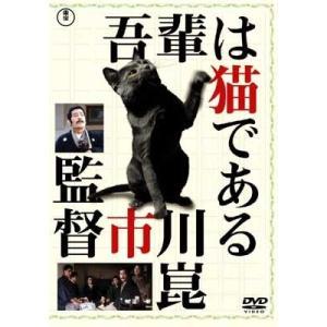 吾輩は猫である DVD
