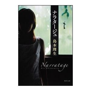 島本理生 ナラタージュ Book