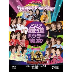 ボウリング革命 P★LEAGUE オフィシャルDVD VOL.10 DVD