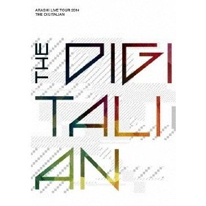 嵐 ARASHI LIVE TOUR 2014 THE DIGITALIAN<通常盤> DVD