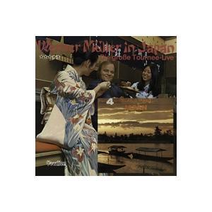 Werner Muller & His Orchestra Melody in the World (Japan) & Werner Muller in Japan CD