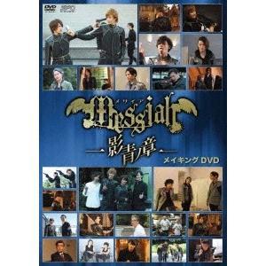 メサイア-影青ノ章- メイキングDVD DVD