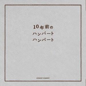 ハンバートハンバート 10年前のハンバートハンバート [2SHM-CD+DVD] SHM-CD