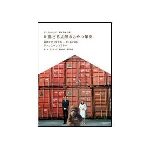 ザ・プーチンズ 川島さる太郎のおやつ革命 DVD