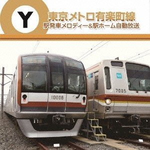 東京メトロ有楽町線 駅発車メロディー&駅ホーム自動放送 CD