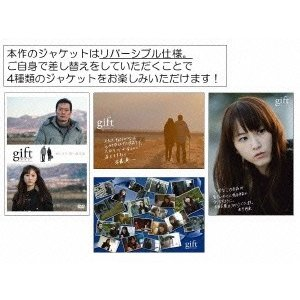 松井玲奈 gift DVD
