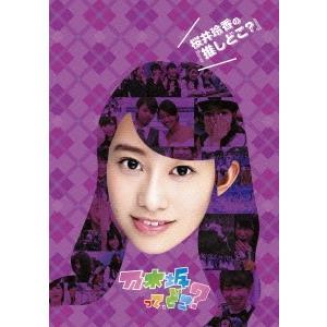 乃木坂46 桜井玲香の『推しどこ?』 DVD...