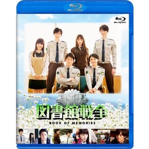 図書館戦争 BOOK OF MEMORIES Blu-ray Disc