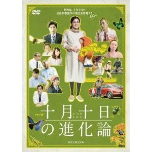 尾野真千子 ドラマW 十月十日の進化論 DVD...